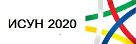 ИСУН 2020